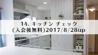 14.キッチン チェック(入会後無料)2017/8/28up