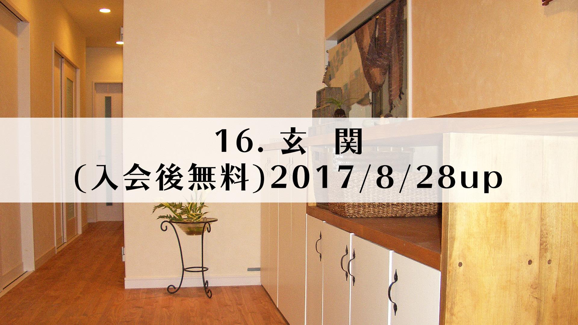 16.玄関(入会後無料)2017/8/28up