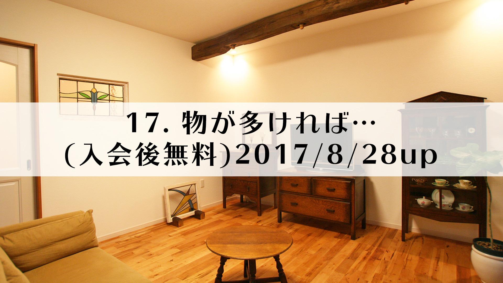 17.物が多ければ…(入会後無料)2017/8/28up