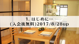 1.はじめに…(入会後無料)2017/8/28up