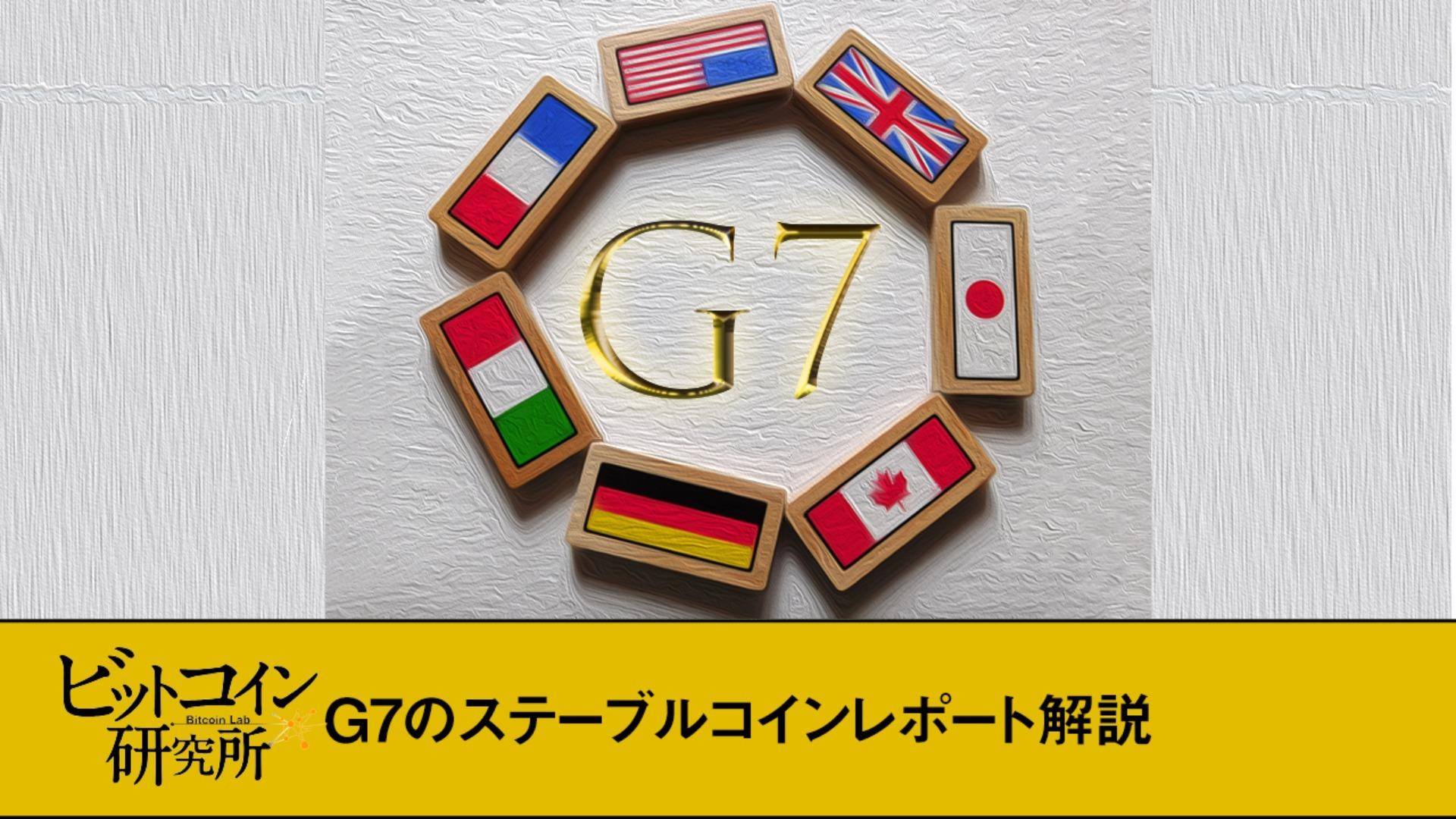 【レポート No.145】G7のステーブルコインレポート解説
