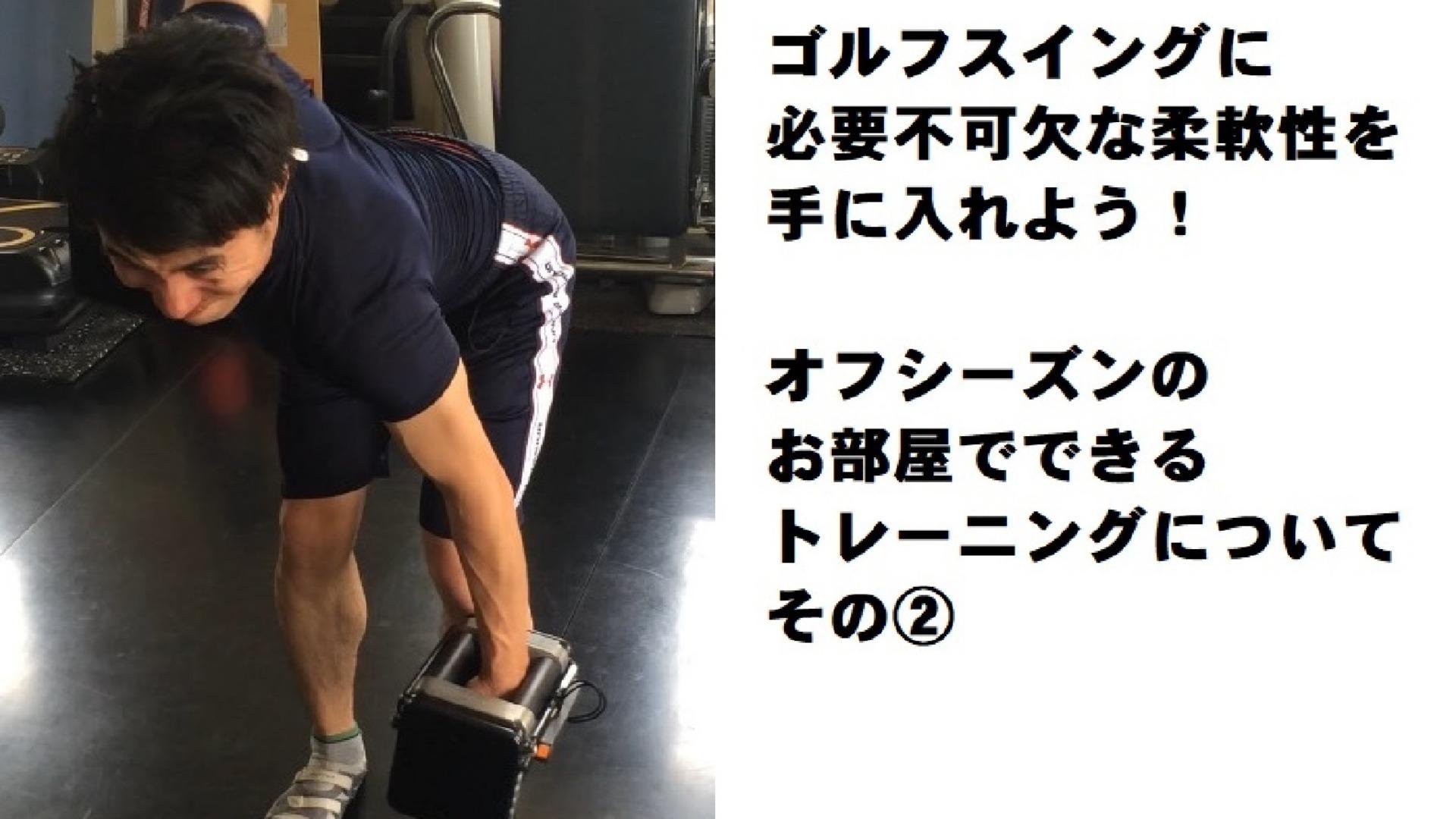 ゴルフスイングに必要なストレッチお部屋でできるトレーニング編②