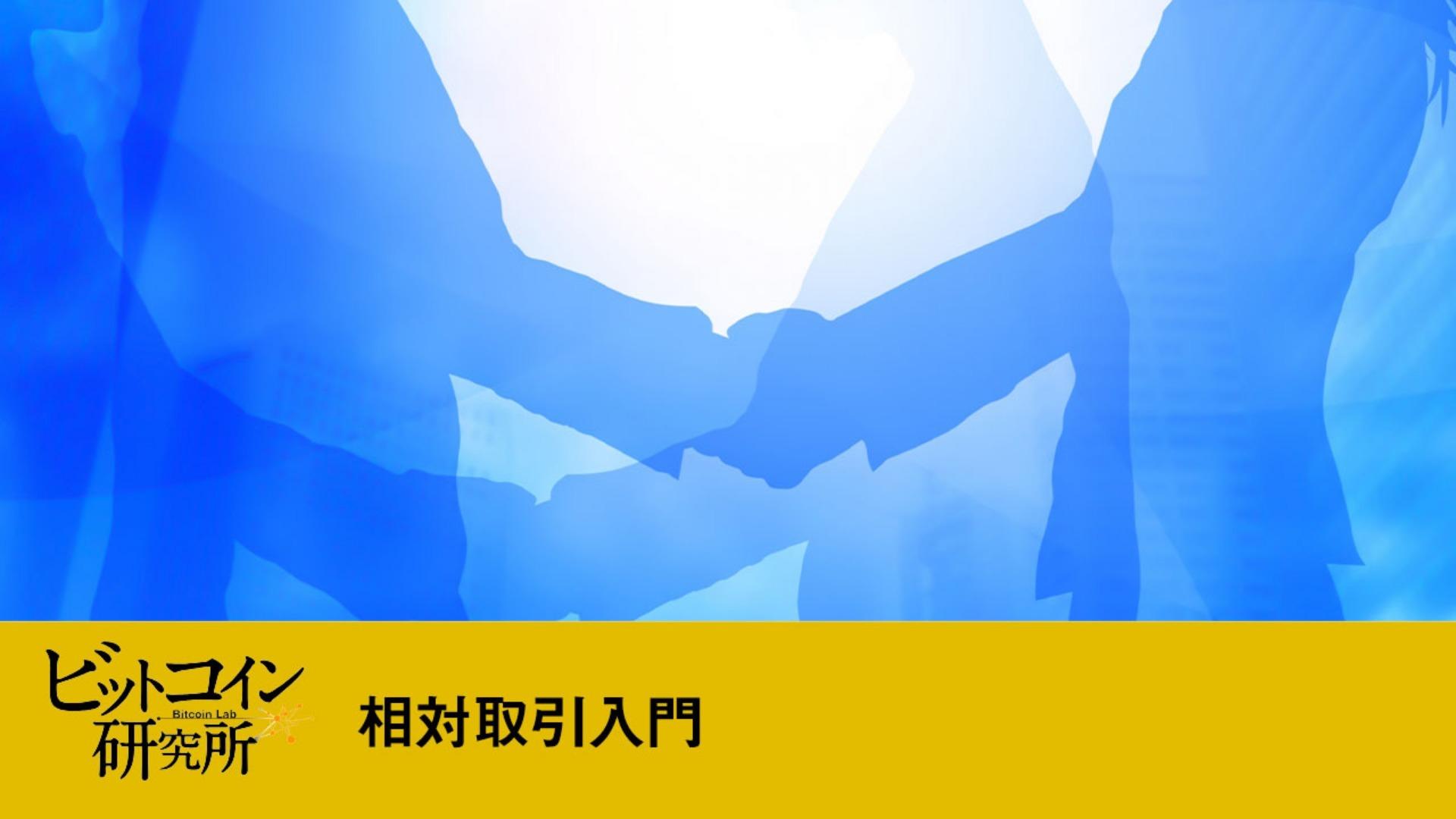 【レポート No.147】相対取引入門