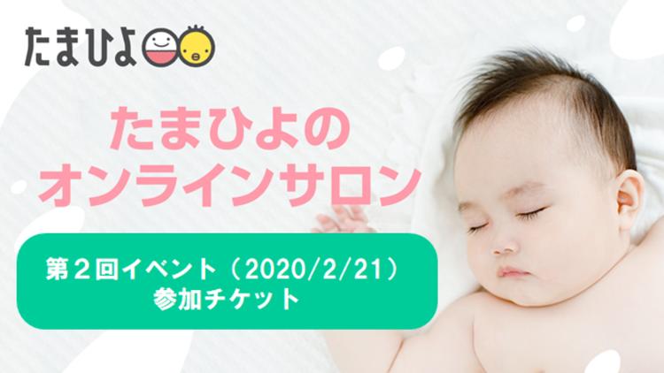 【数量限定】第2回イベント参加チケット - DMM オンラインサロン