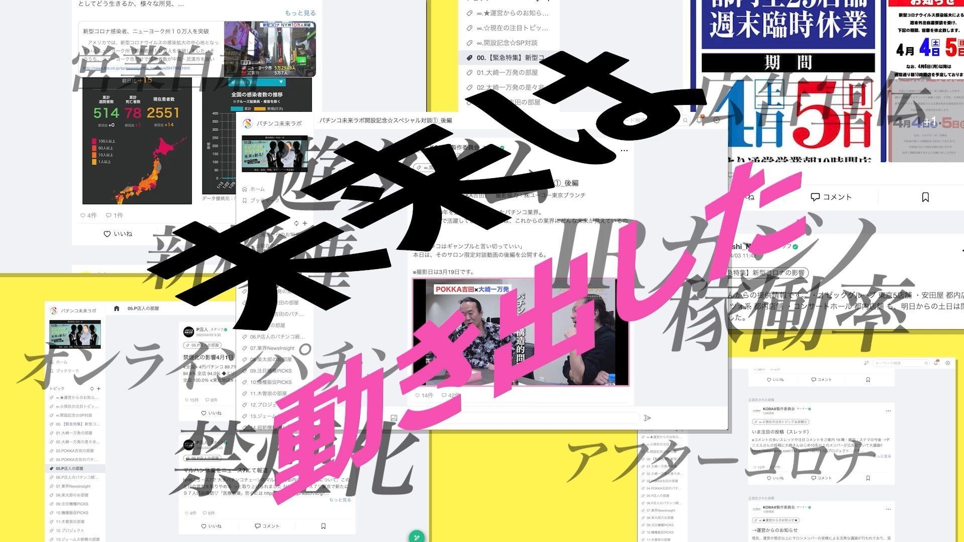 【パチンコ未来ラボ】スペシャルゲスト 続々参画!!