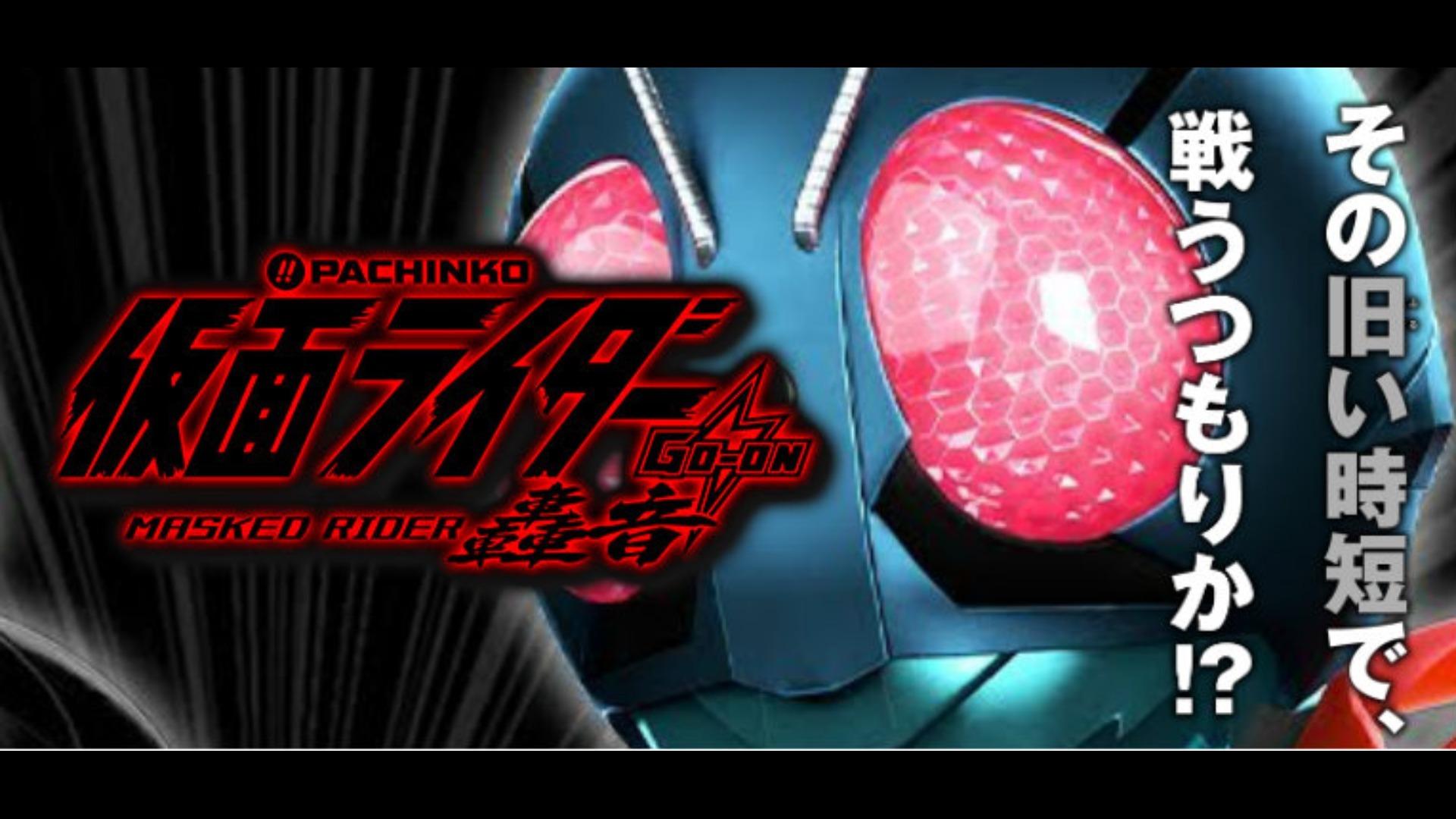 【営業シミュレーション】Pぱちんこ仮面ライダー 轟音