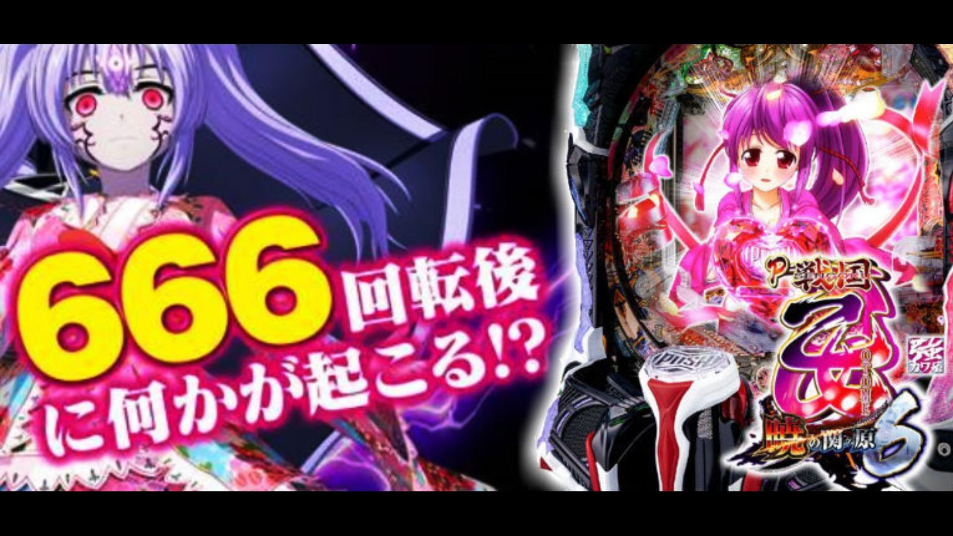 【営業シミュレーション】P戦国乙女6-暁の関ヶ原-