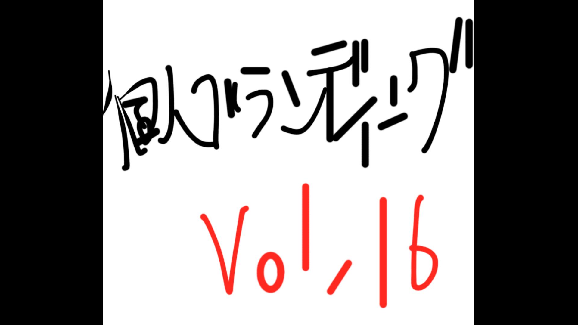 ブログの可能性ってやばいなと思った!ブランディングへの道 vol.16