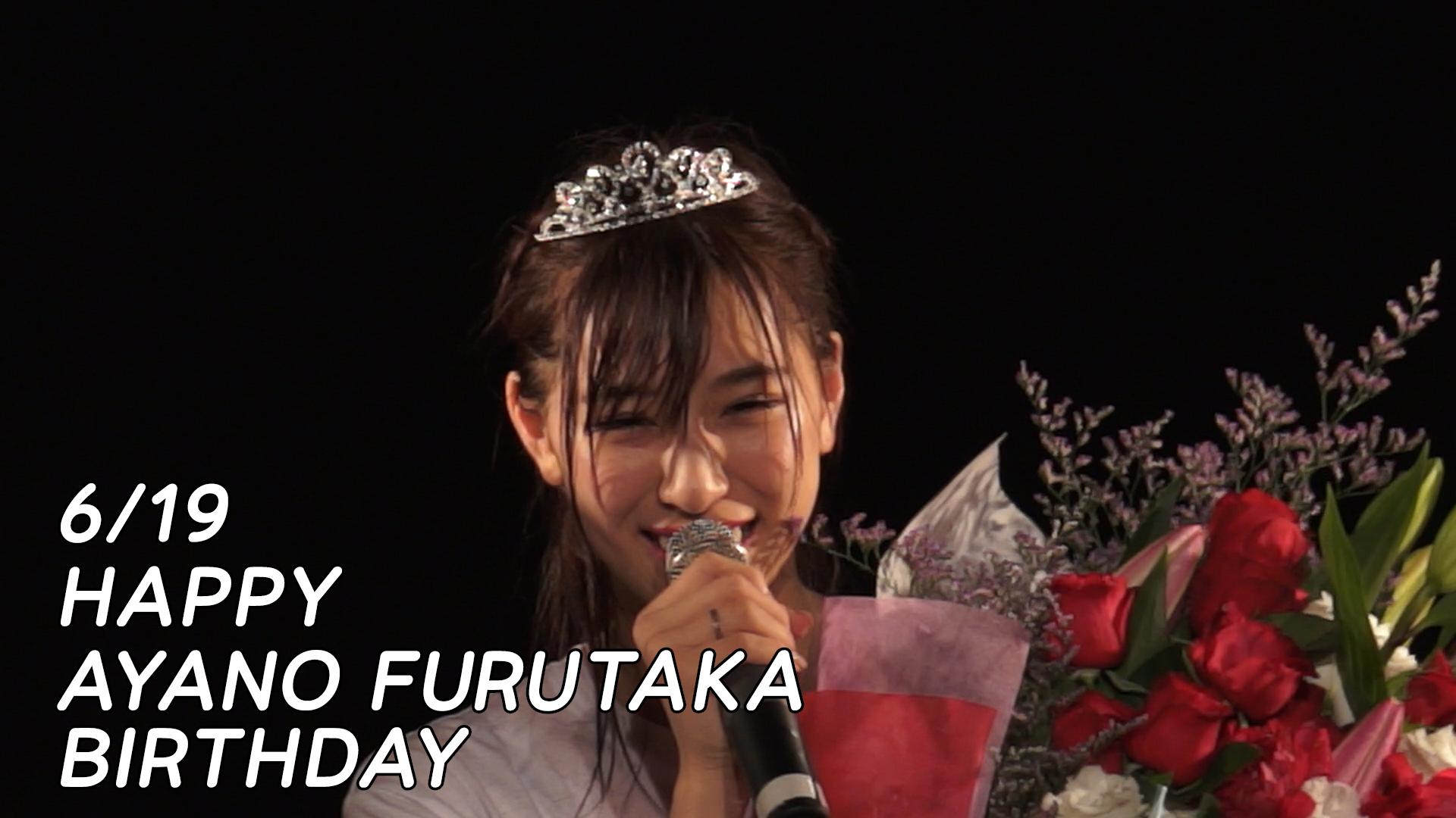 6/17 HAPPY AYANO FURUTAKA BIRTHDAY