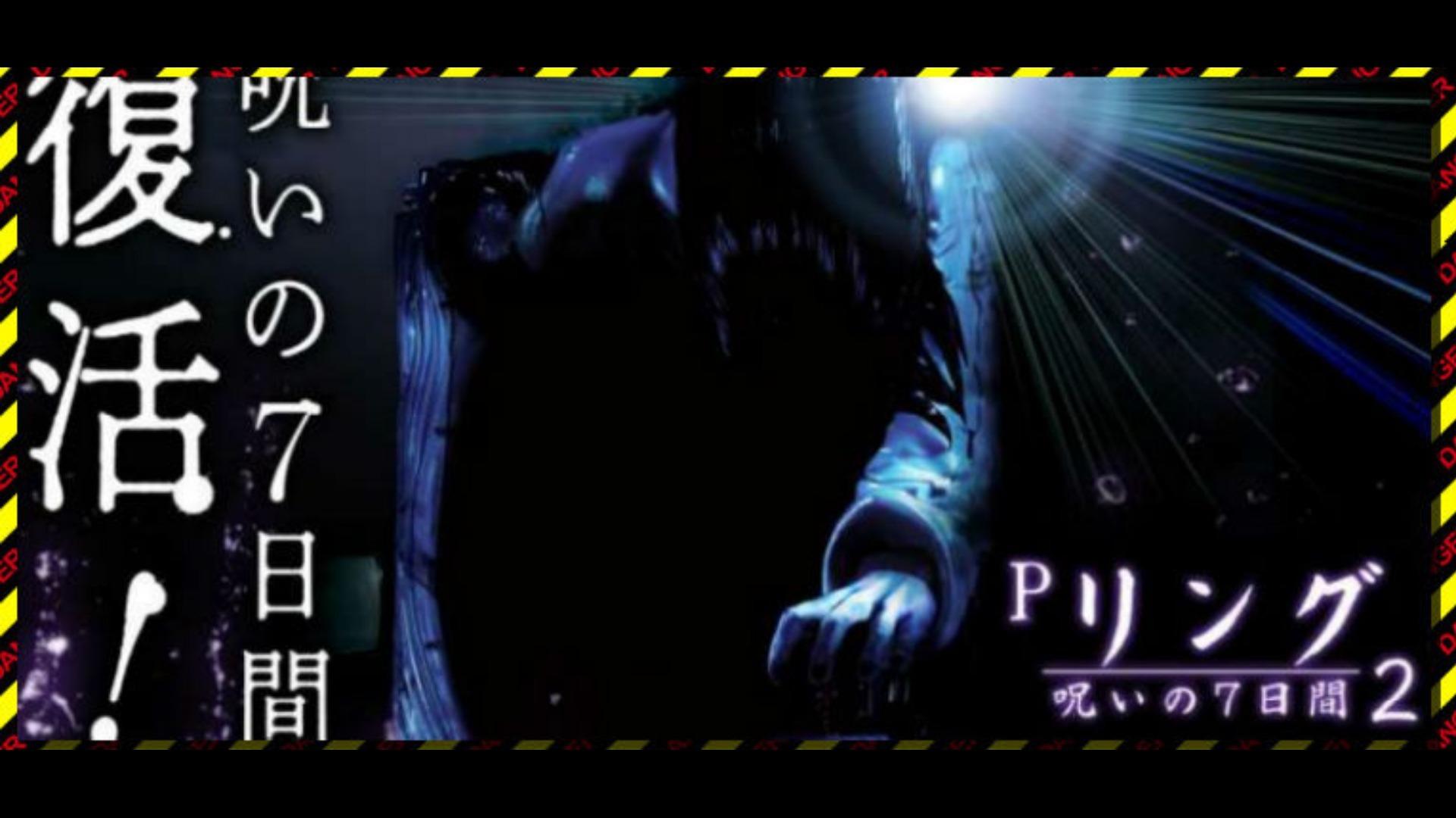 【営業シミュレーション】Pリング 呪いの7日間2