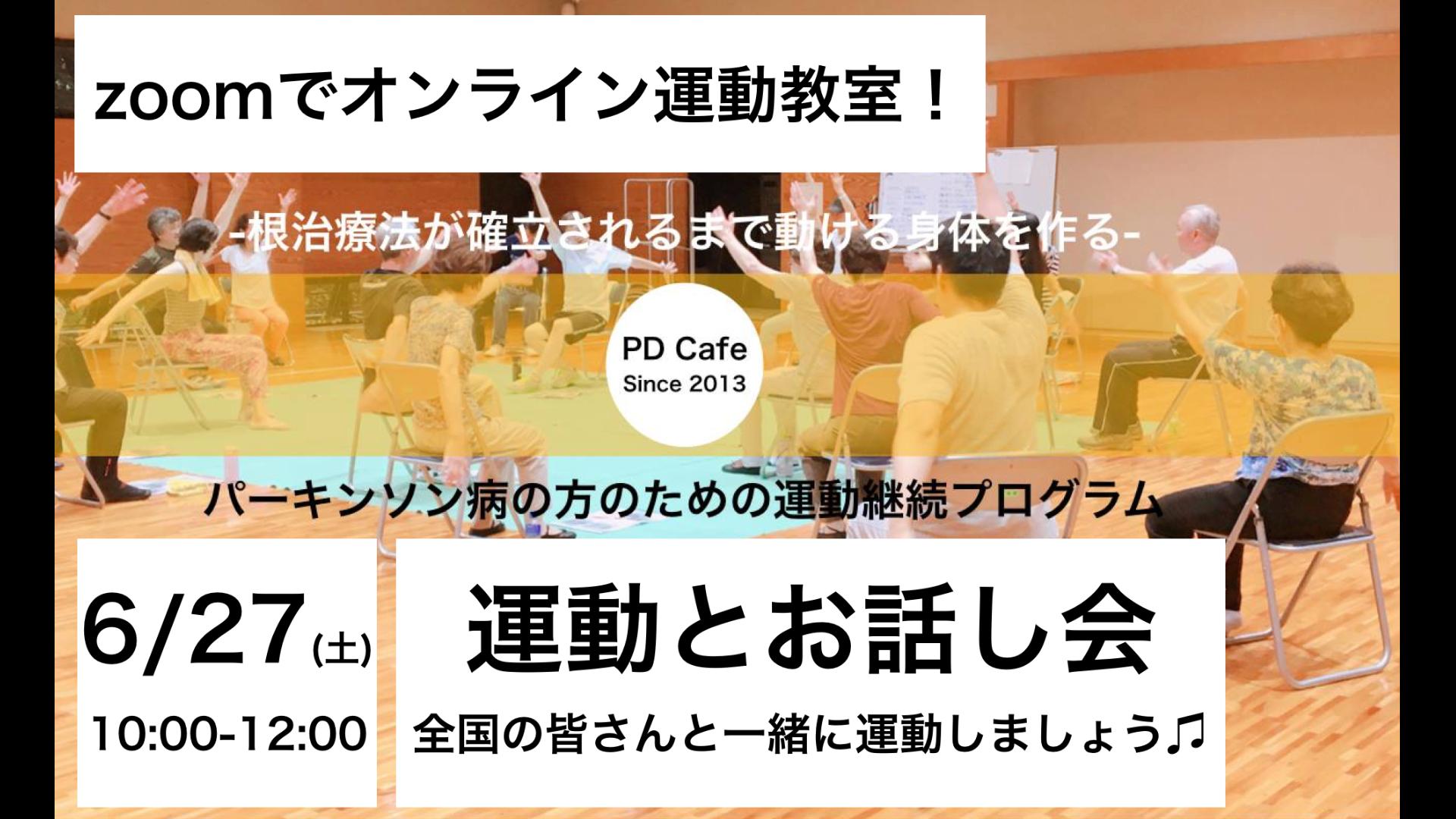 6月PD Cafe オンライン運動教室