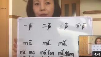 中国語の声調(4声)について