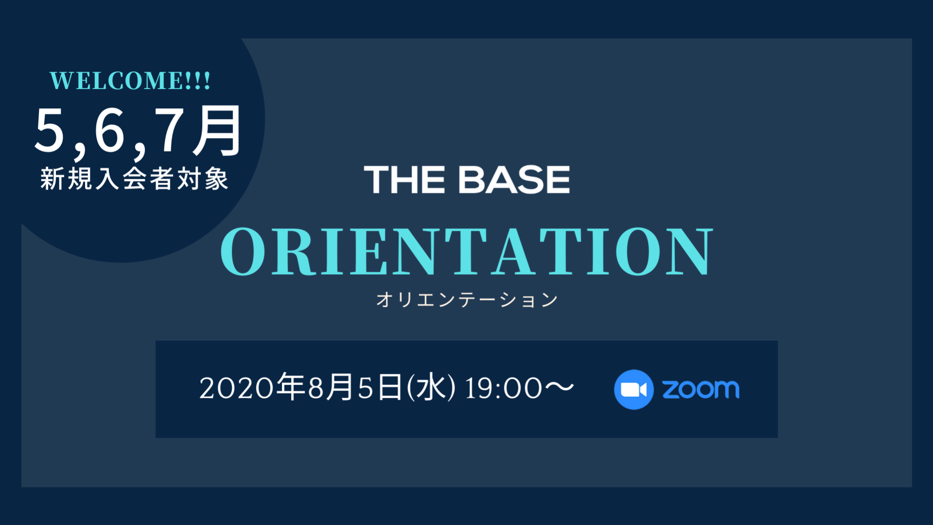 【新規入会者 オリエン企画開催!】