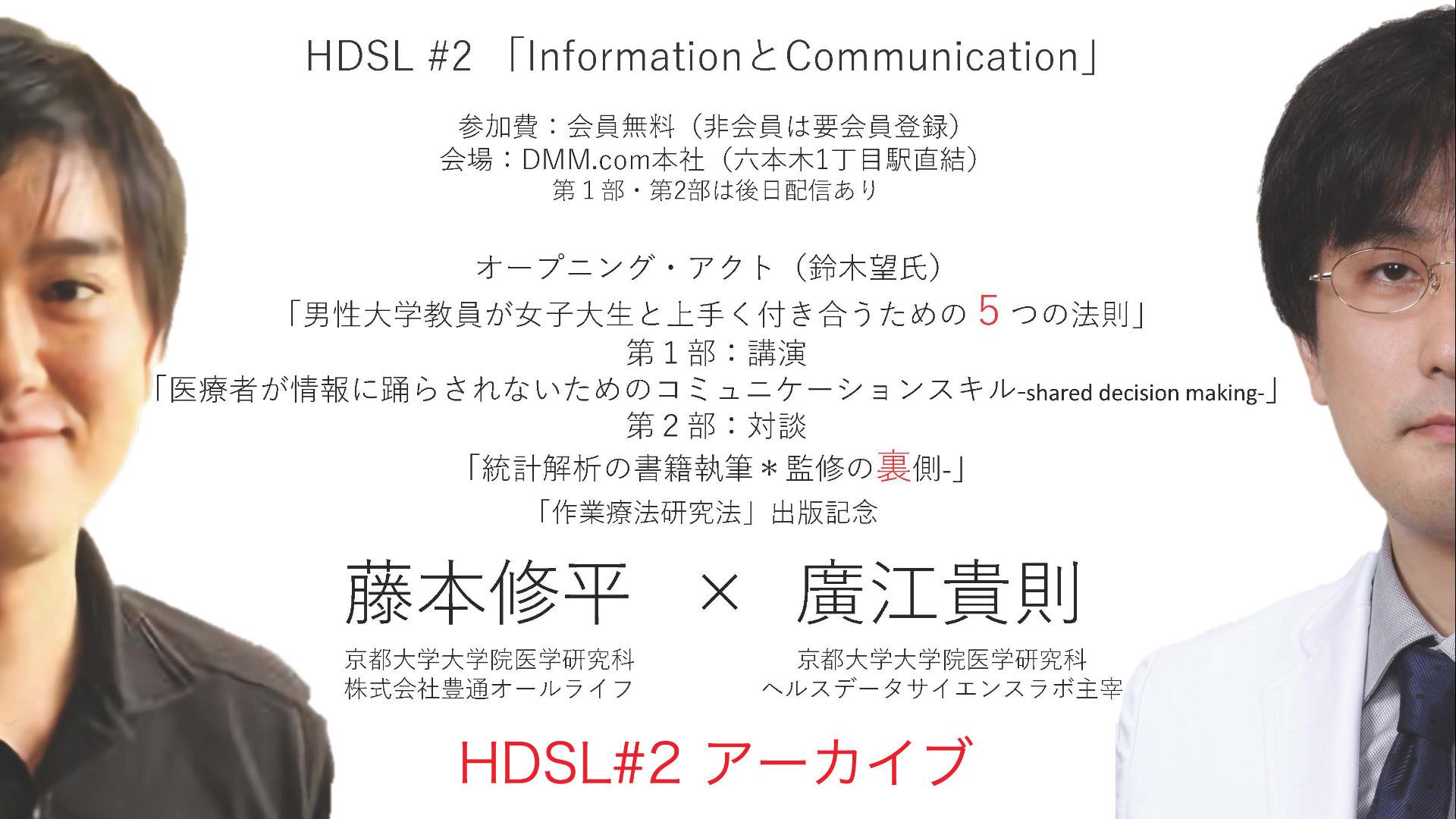 ヘルスデータサイエンスラボ:HDSL #2(2017/12/09)