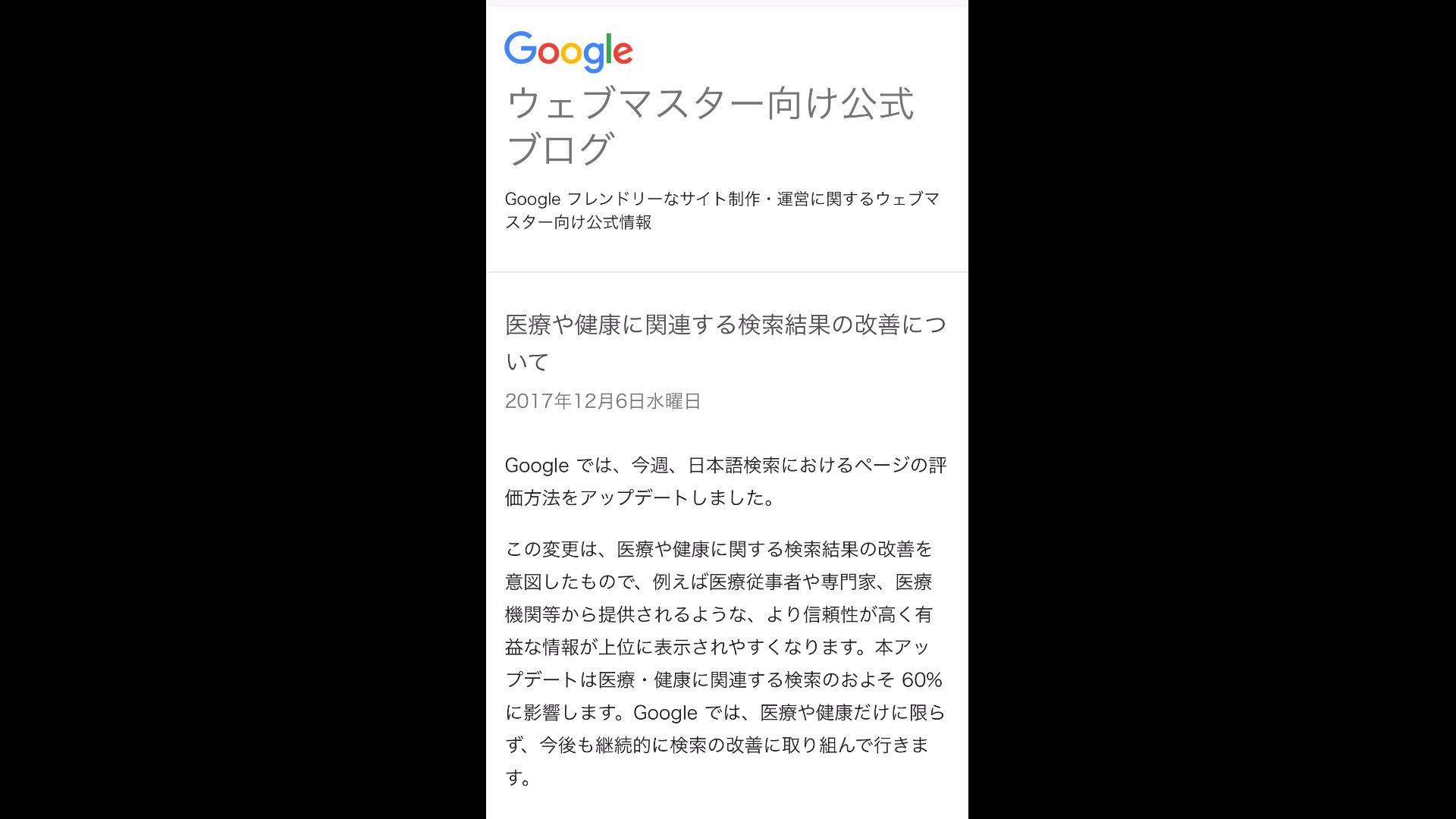 2018年の検索にヒットするブログの書き方予想!!
