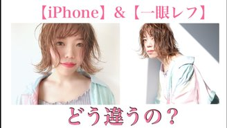【iPhone】&【一眼レフ】はどう違うの?