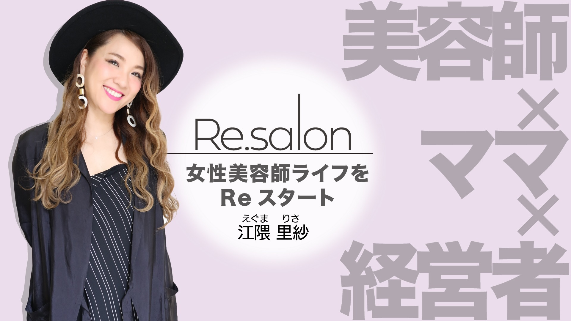Re.salon