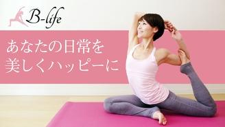 B-life あなたの日常を美しくハッピーに Tomoya / Mariko