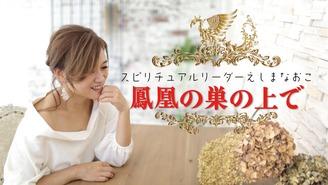 鳳凰の霊能者えしまなおこ 鳳凰の巣の上で 江島直子