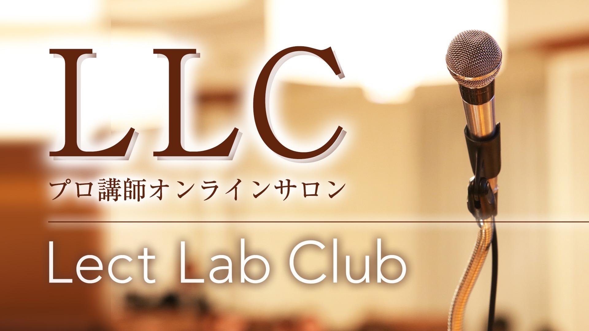 Lect Lab Club プロ講師サロン
