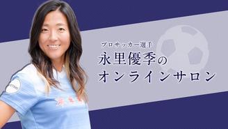 プロサッカー選手永里優季のオンラインサロン 永里優季/Yuki NAGASATO