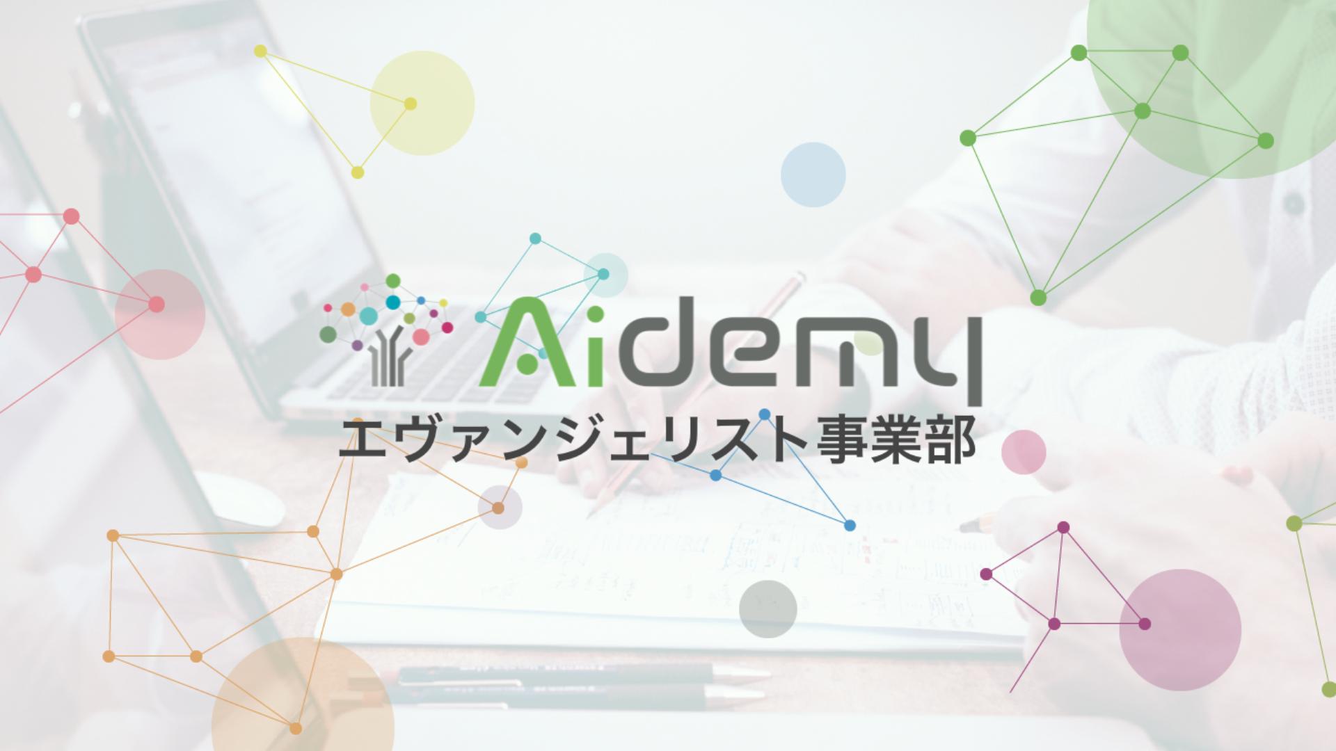 (株)アイデミー代表取締役CEO 石川 聡彦 - AI学習サービス『Aidemy』のエヴァンジェリスト事業部 - DMM オンラインサロン