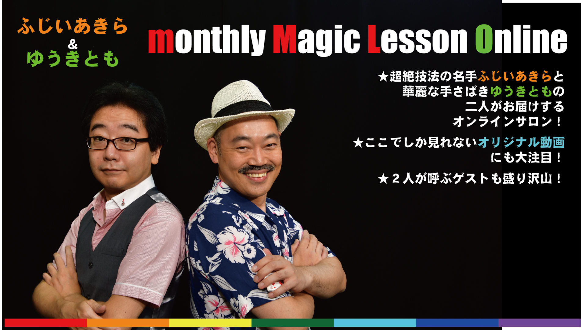 ふじいあきら & ゆうきとも - monthly Magic Lesson Online - DMM オンラインサロン