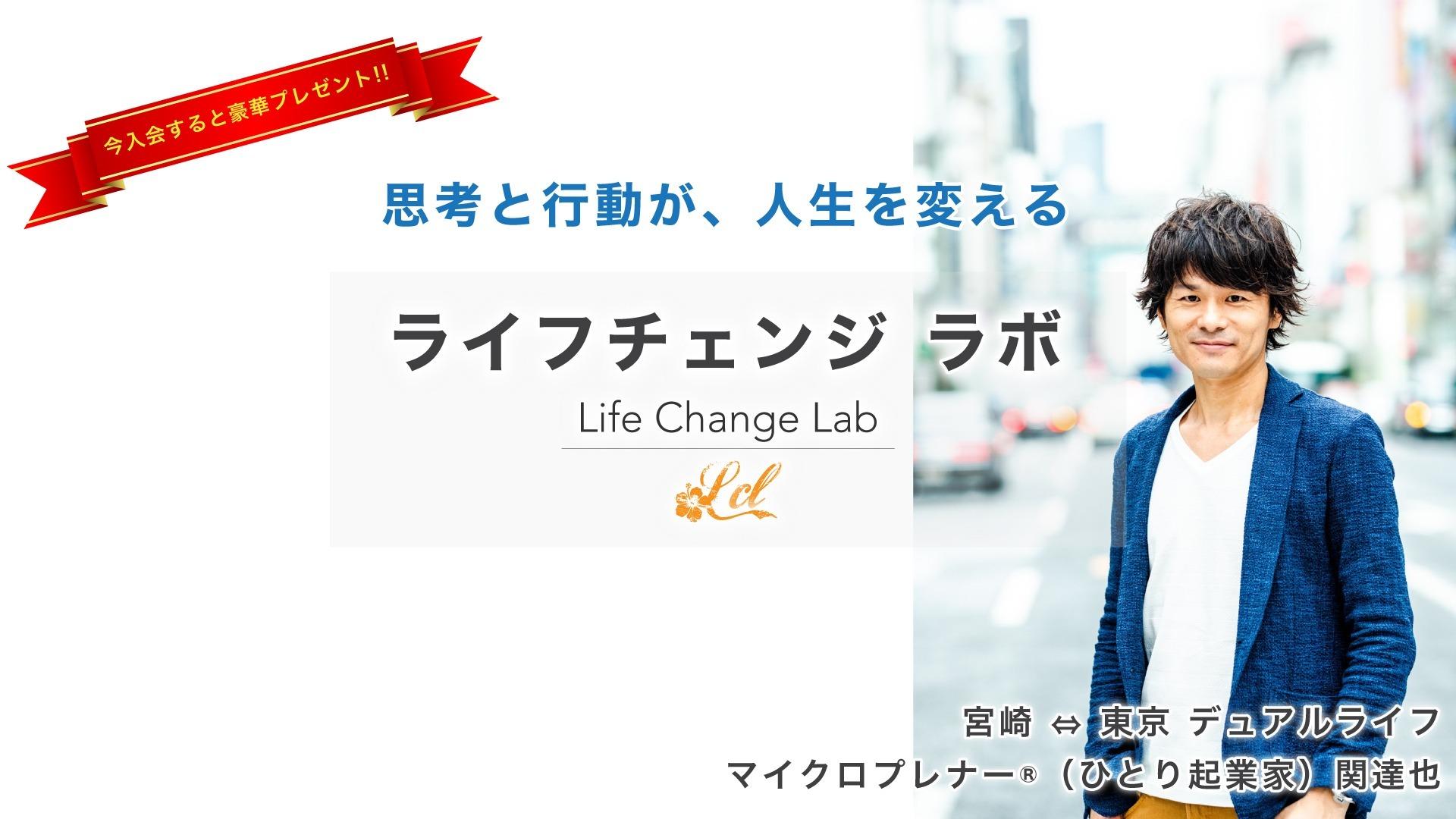 関達也 - 関達也ライフチェンジラボ【10名限定募集】 - DMM オンラインサロン