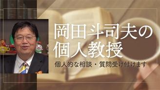 岡田斗司夫ゼミ室~オタク話から評価経済まで〜 岡田斗司夫