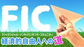 FICーファイナンシャル・インディペンデンス・コミュニティー 田口智隆
