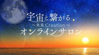 宇宙と繋がる オンラインサロン 治療家 藁谷正俊/月よみカウンセラー Junko
