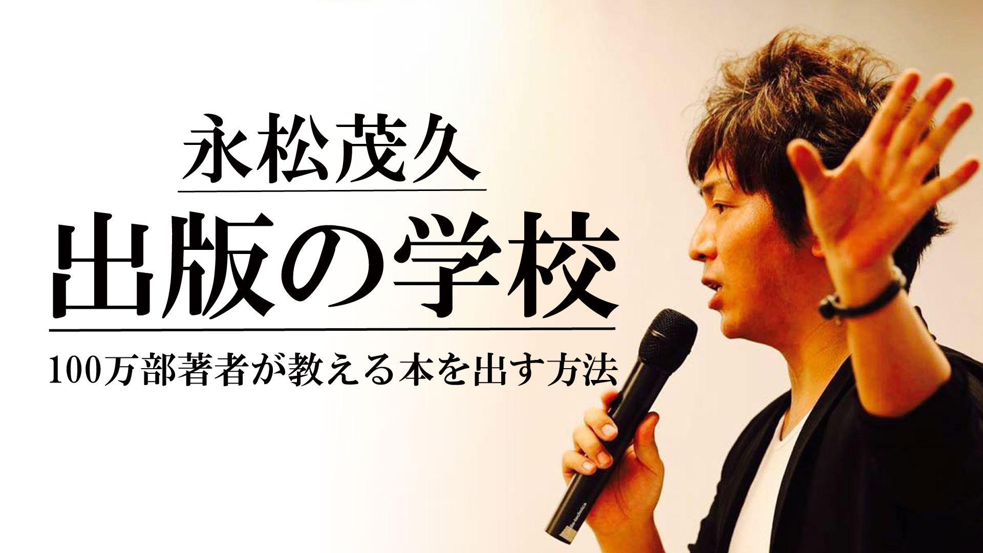 永松茂久出版の学校-100万部著者が教える本を出す⽅法-