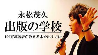 永松茂久出版の学校-100万部著者が教える本を出す⽅法- 永松茂久