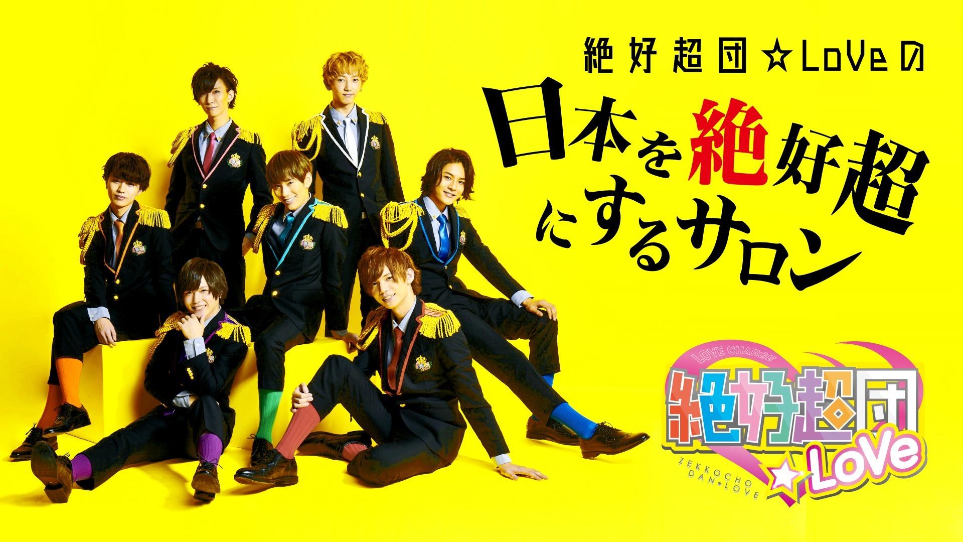 「絶好超団☆LoVe」の日本を絶好超にするサロン