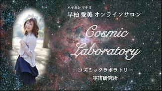 Cosmic Laboratory  マナミの宇宙研究所 早柏 愛美