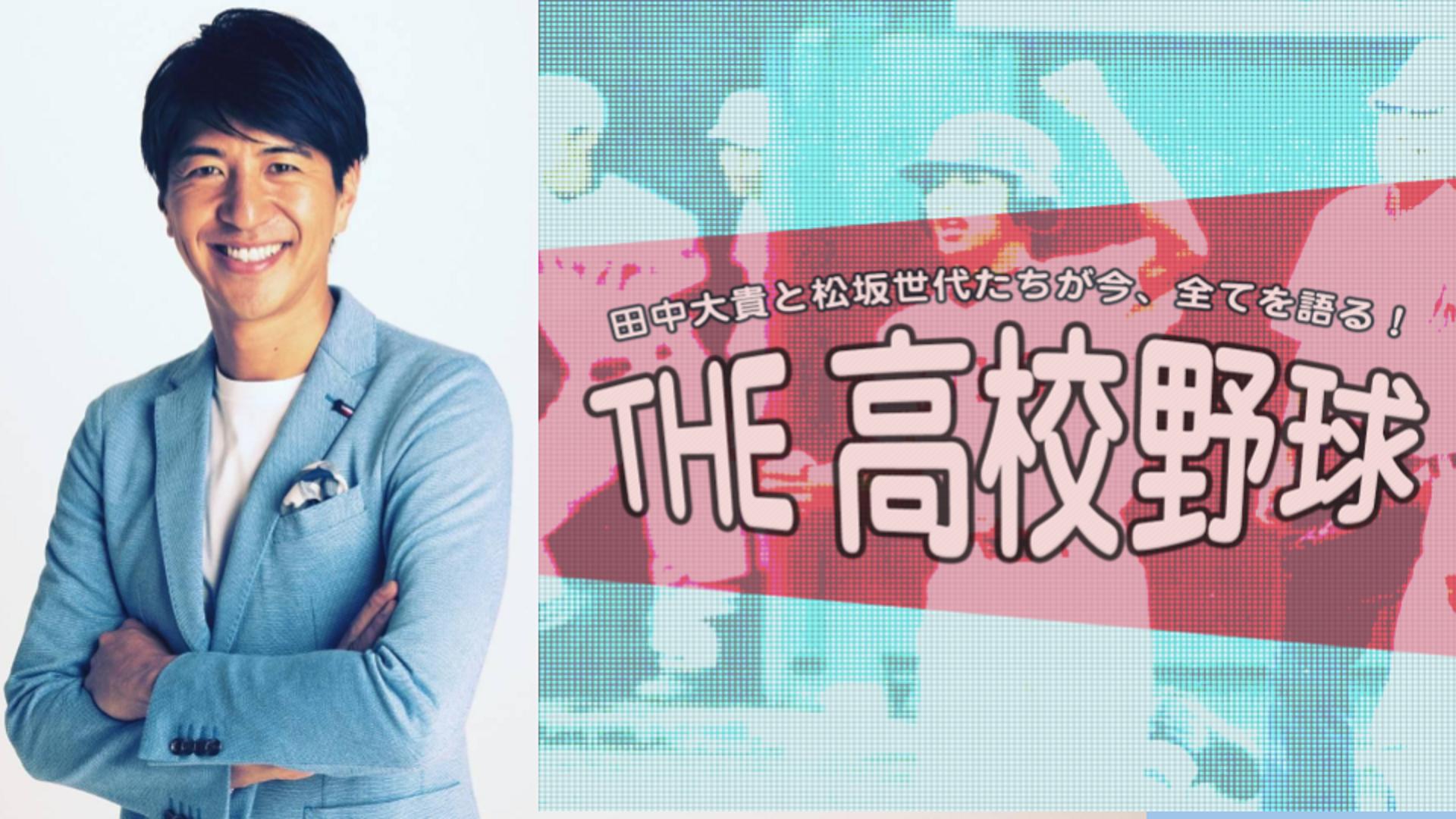 田中大貴 - 田中大貴と松坂世代たちが今、全てを語る!THE高校野球 - DMM オンラインサロン