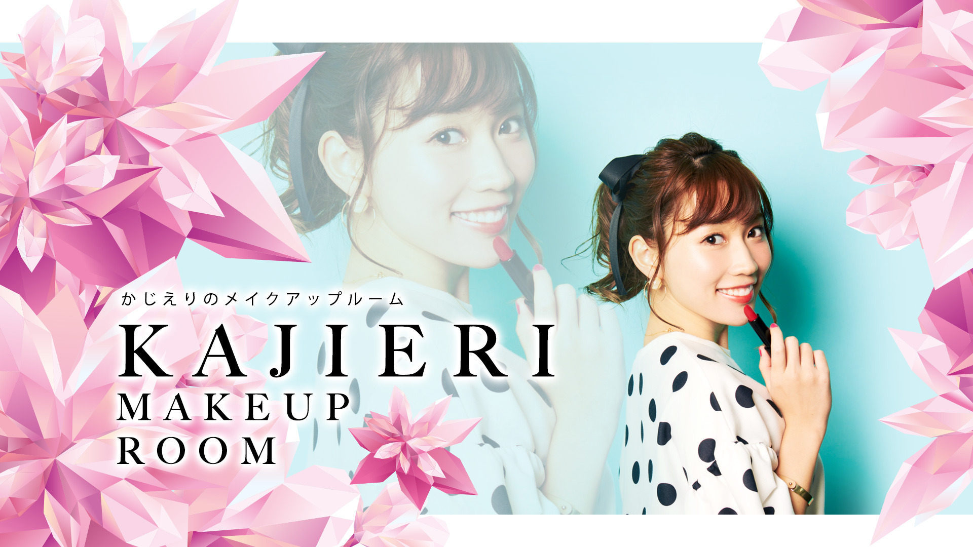 KAJIERI MAKEUP ROOM かじえり