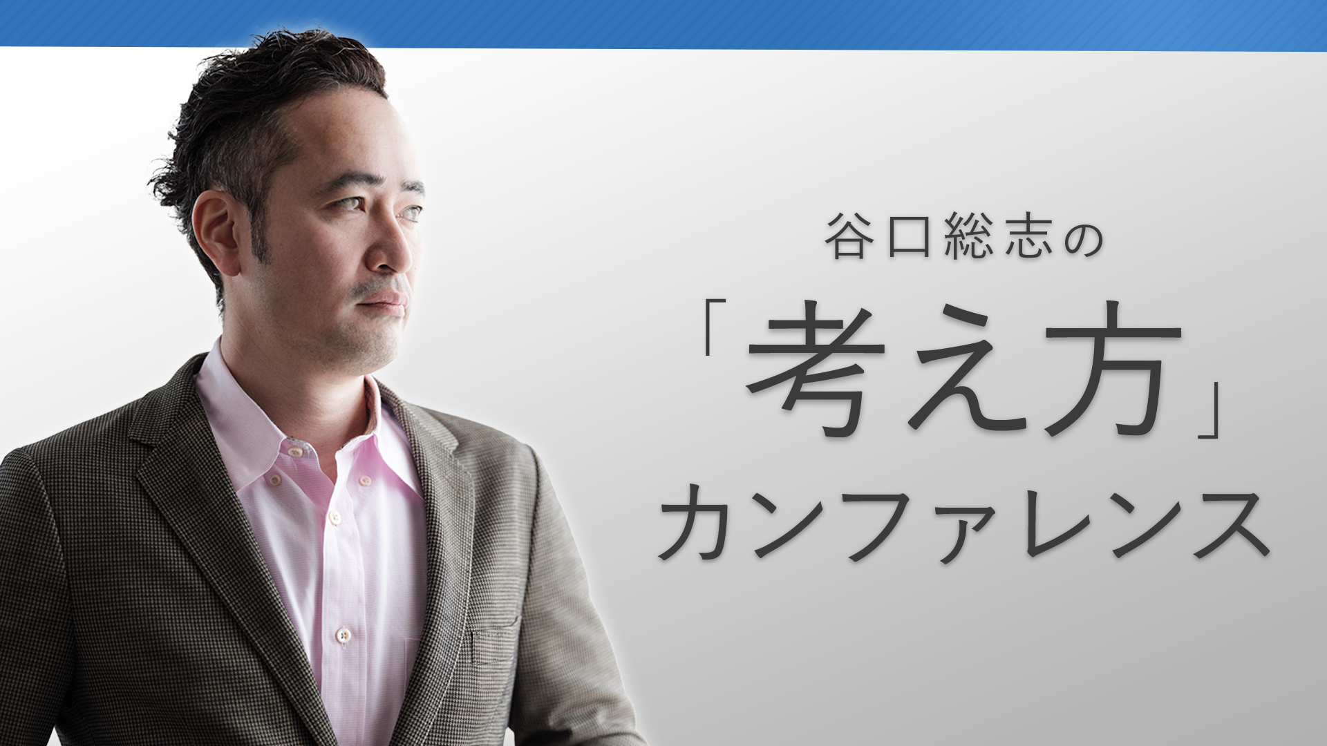 谷口総志の「考え方」カンファレンス