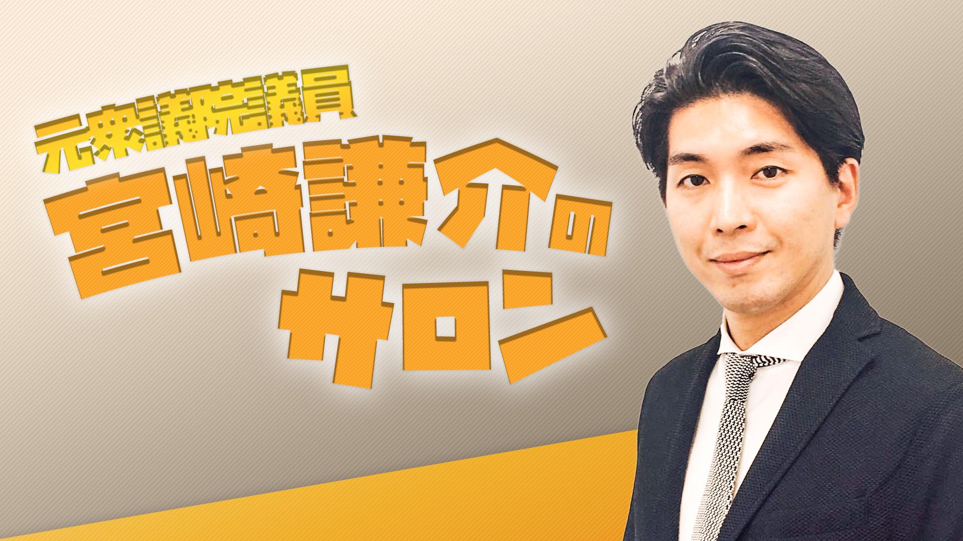 宮崎謙介 - 元衆議院議員 宮崎謙介のサロン - DMM オンラインサロン
