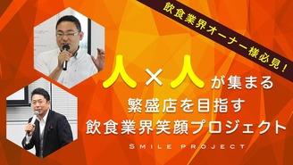 人×人が集まる!!繁盛店を目指す飲食業界笑顔プロジェクト ワクワク和久井としおさん