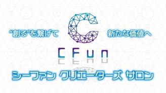 CFun Creator's Salon CFunジャパン株式会社