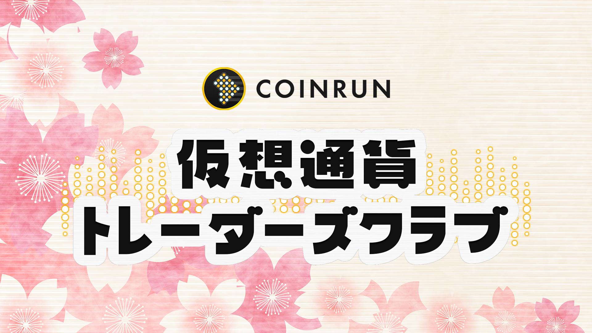COINRUN - 仮想通貨トレーダーズクラブ COINRUN - DMM オンラインサロン