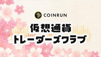 3人の有名トレーダーによる、仮想通貨トレーダーズクラブ COINRUN COINRUN