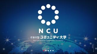 NCU−次世代型コミュニティ大学 坂井 勇貴