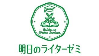 【2018・秋】明日のライターゼミ|6ヶ月限定サロン 西島知宏