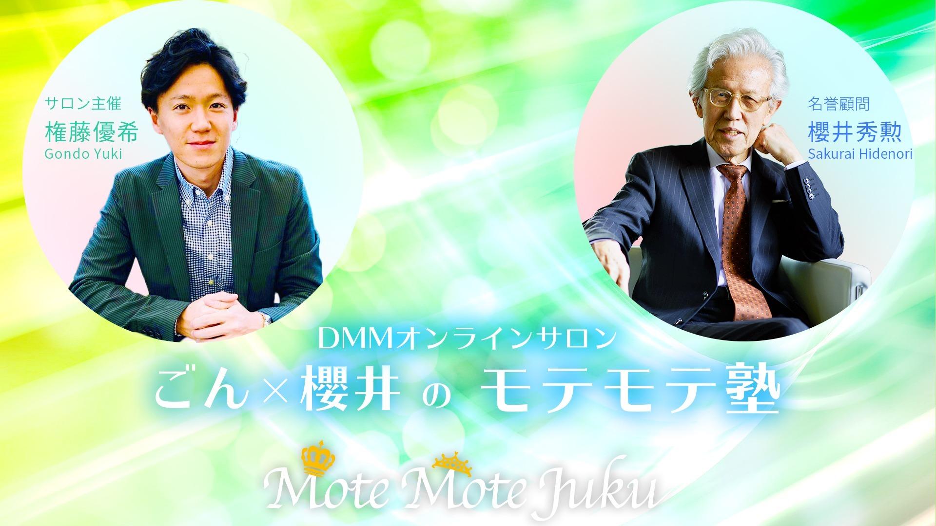 権藤優希 櫻井秀勲 - ごん×櫻井のモテモテ塾 - DMM オンラインサロン