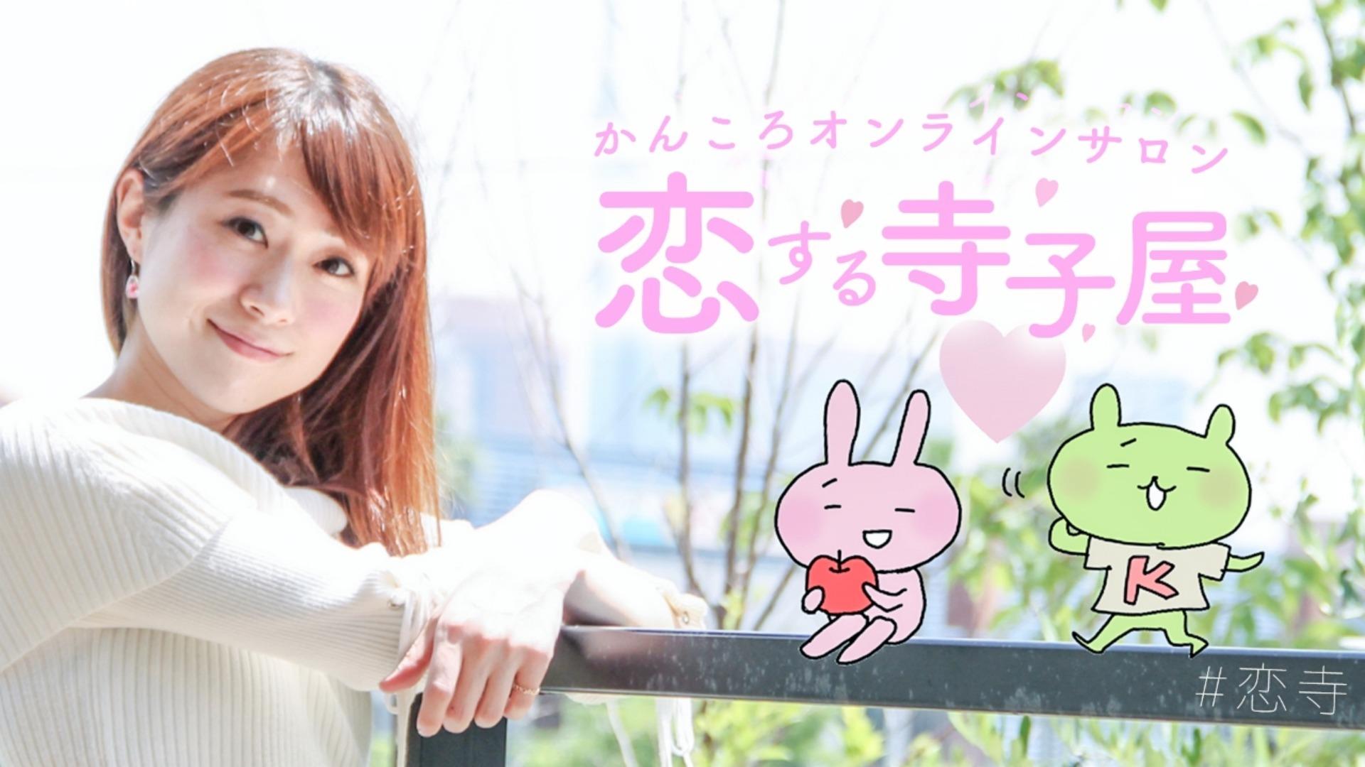 かんころ - かんころオンラインサロン 恋する寺子屋 - DMM オンラインサロン