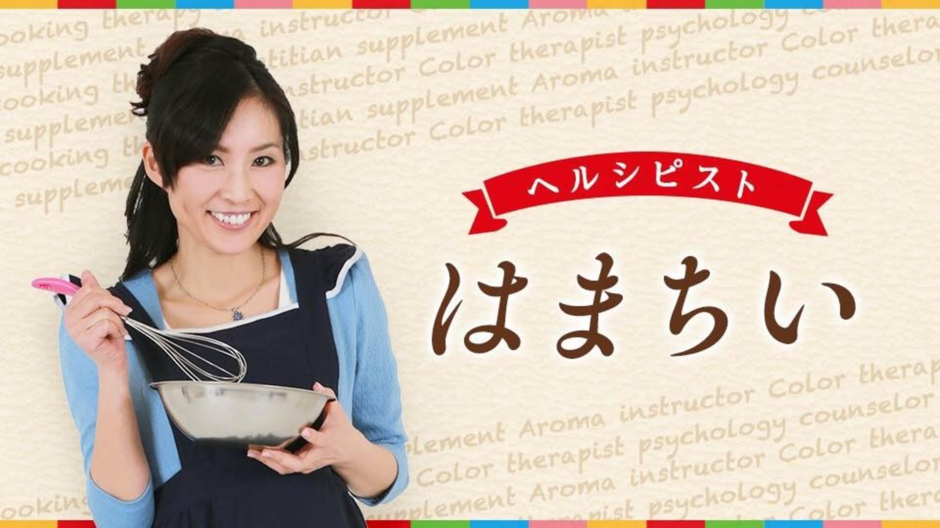 はまちい - 美肌健康レシピお料理&美容教室 - DMM オンラインサロン