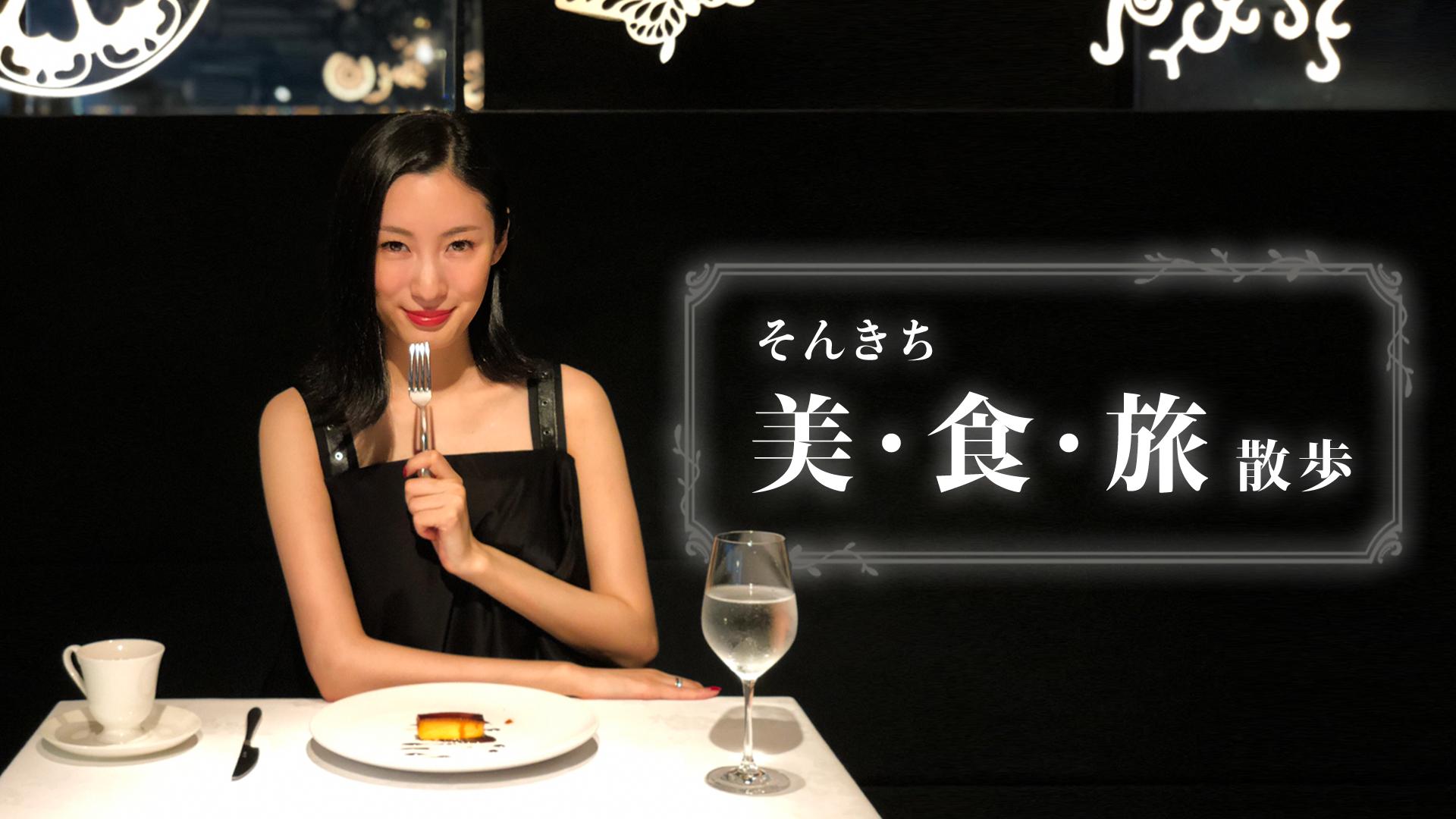 ソンミ - そんきち『美・食・旅』散歩 - DMM オンラインサロン