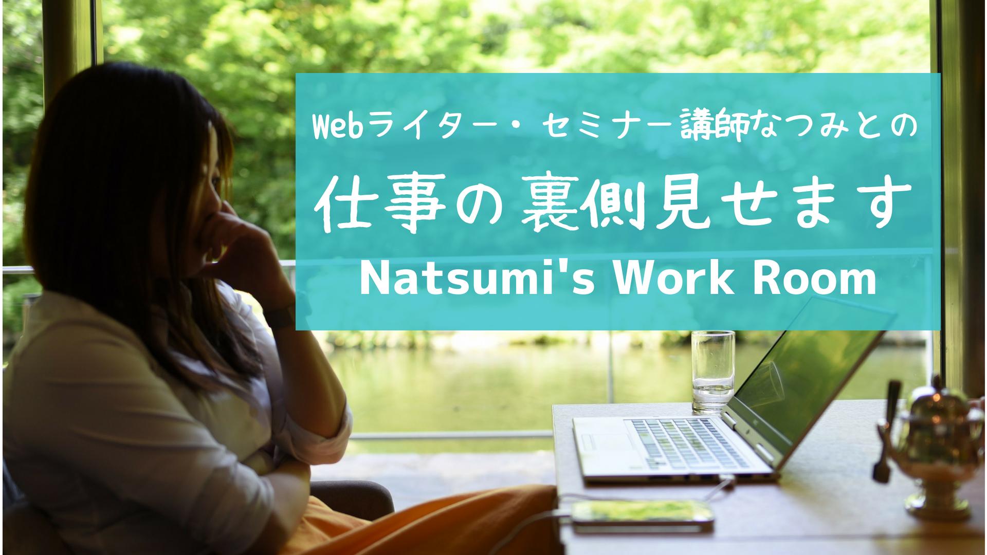 Natsumi's Work Roomーなつみとの仕事の裏側ー